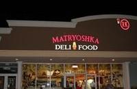 Магазин и кафе Матрёшка