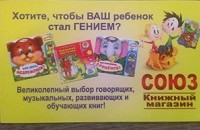 Книжный магазин Союз