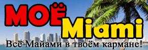 https://moemiami.com