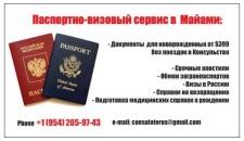 Паспортно-визовый центр в Майами