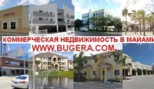 Коммерческая недвижимость Южной Флориды