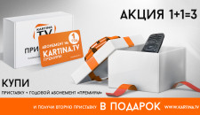Kartina TV Showroom